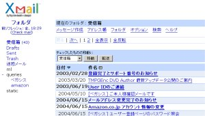 Xmail(^^;